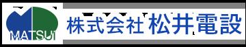 株式会社松井電設